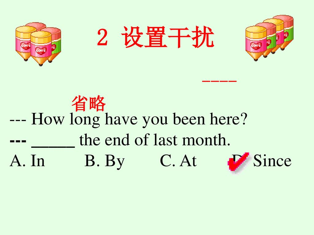 2 设置干扰 ----省略 --- How long have you been here