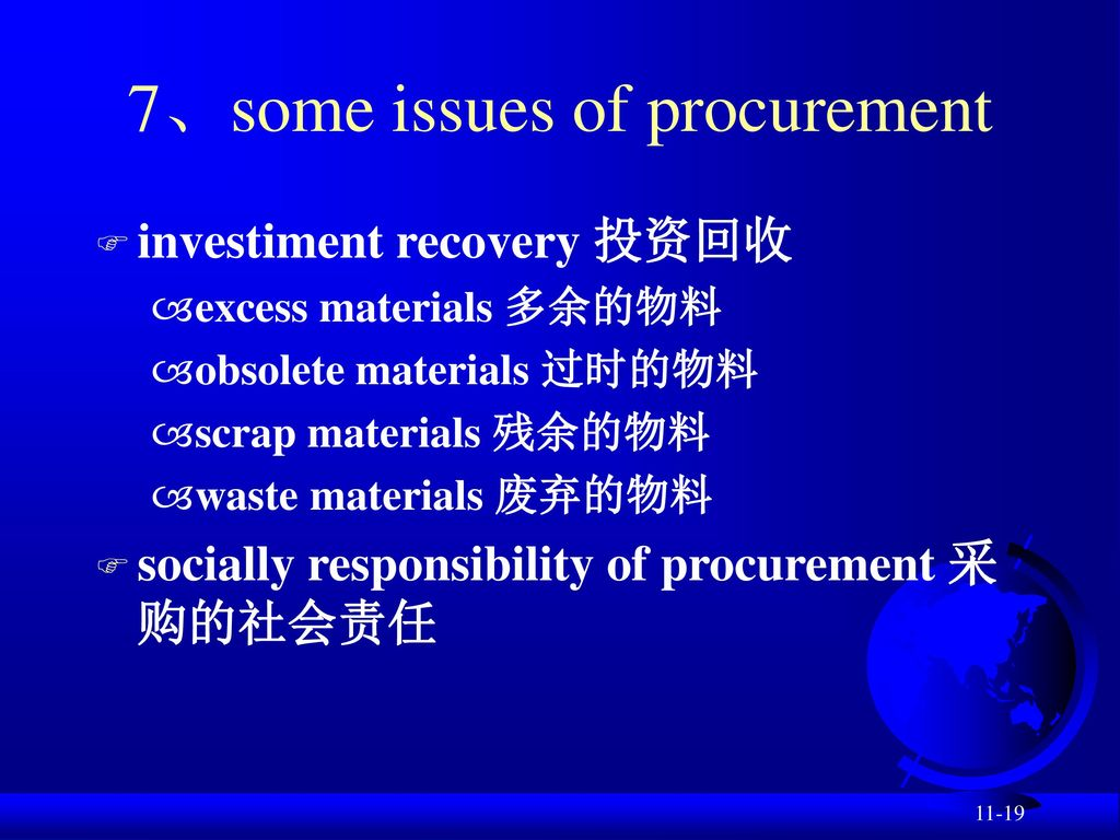 7、some issues of procurement