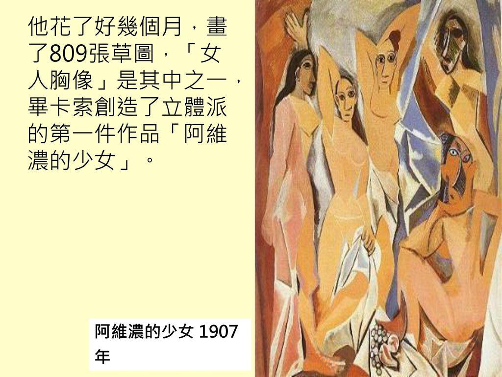 他花了好幾個月,畫了809張草圖,「女人胸像」是其中之一,畢卡索創造了立體派的第一件作品「阿維濃的少女」。