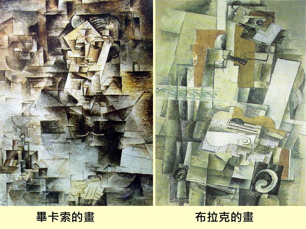 畢卡索的畫 布拉克的畫