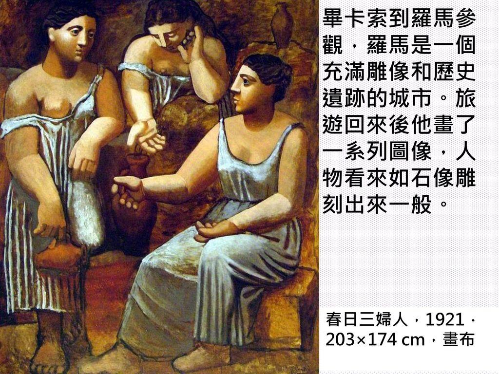 畢卡索到羅馬參觀,羅馬是一個充滿雕像和歷史遺跡的城市。旅遊回來後他畫了一系列圖像,人物看來如石像雕刻出來一般。