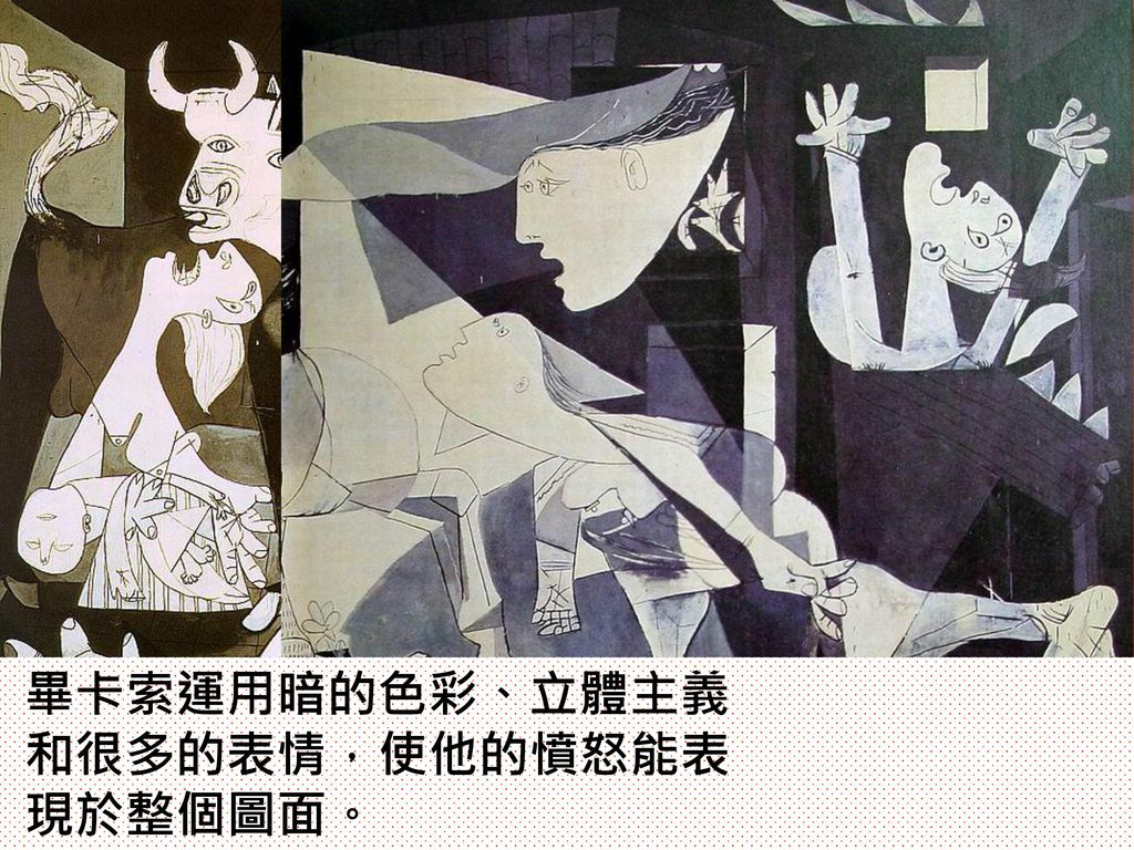 畢卡索運用暗的色彩、立體主義 和很多的表情,使他的憤怒能表 現於整個圖面。