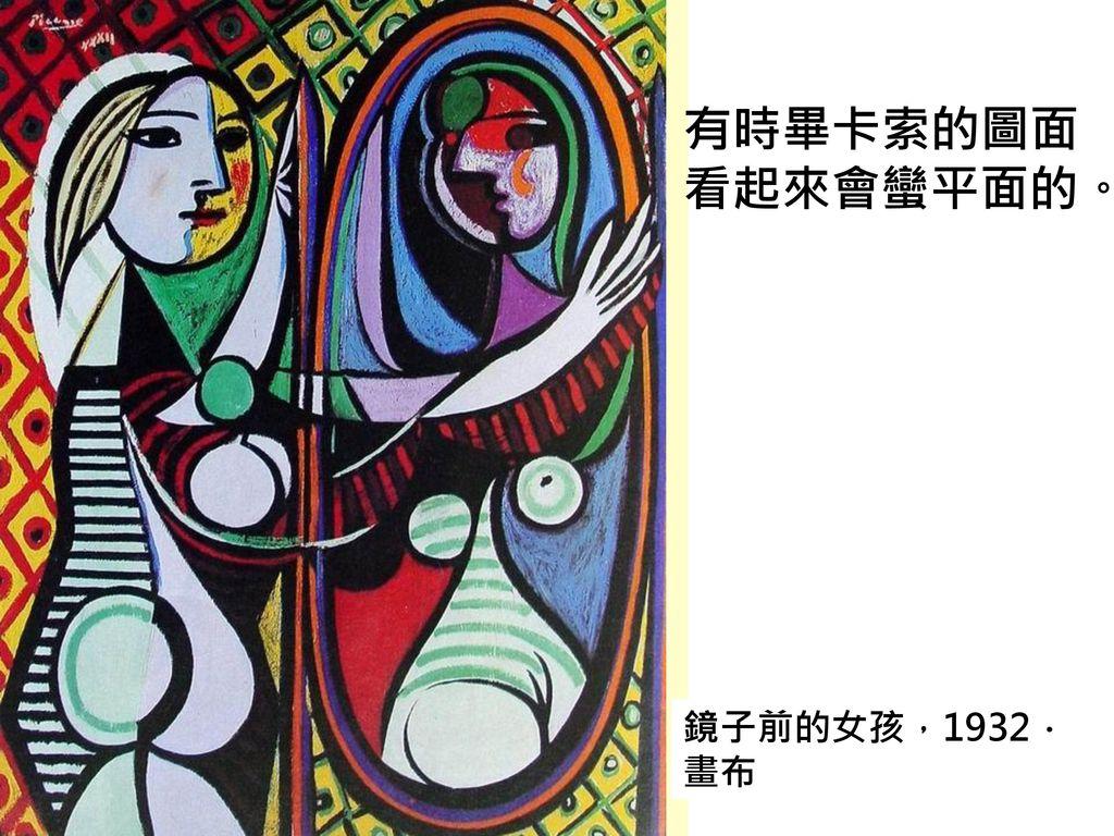 有時畢卡索的圖面看起來會蠻平面的。 鏡子前的女孩,1932.畫布