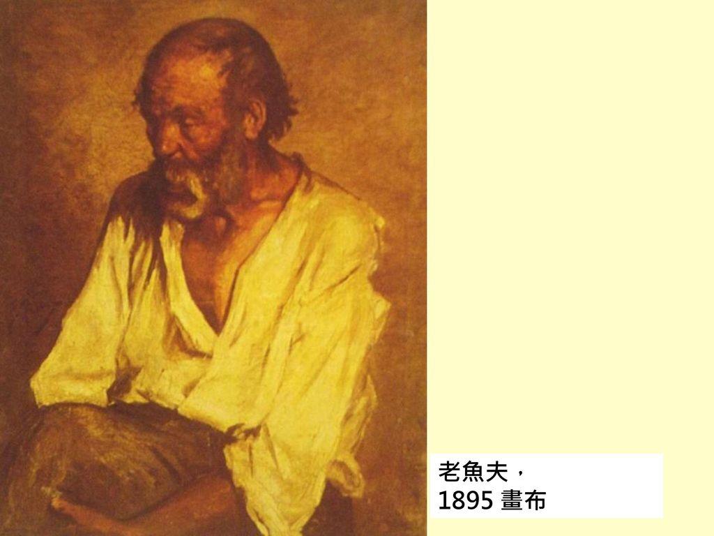 老魚夫, 1895 畫布