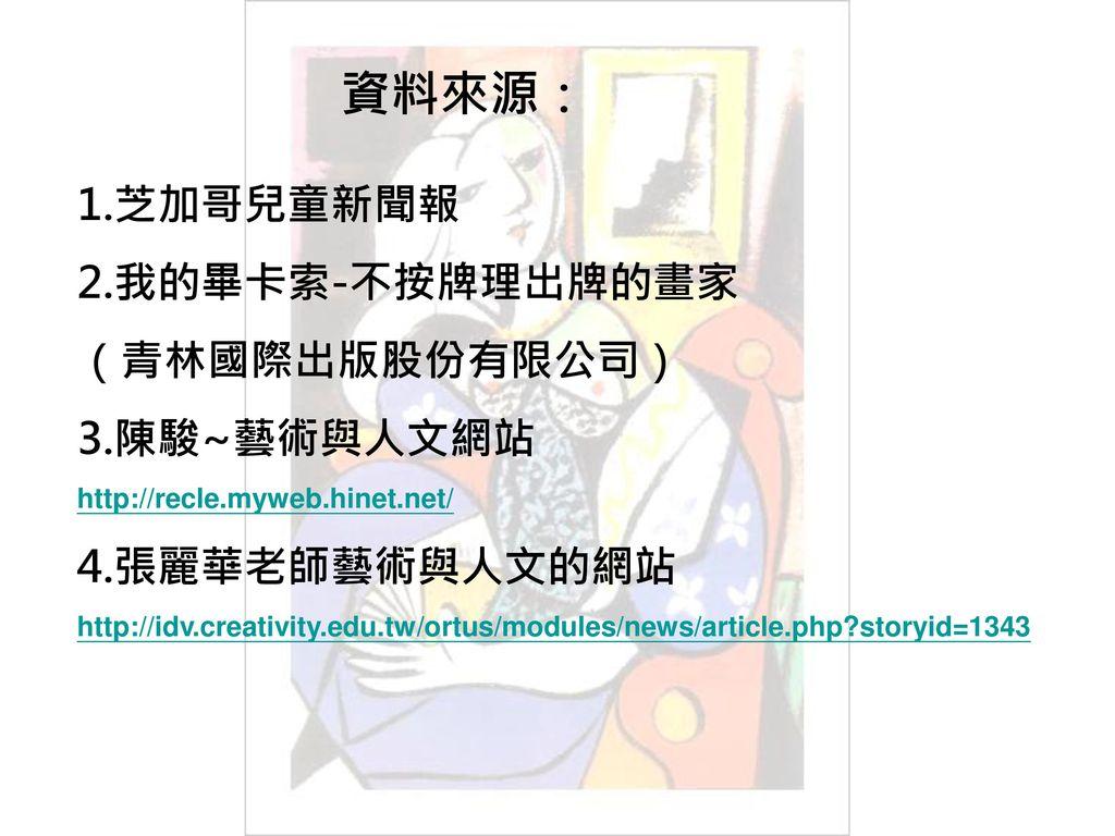 資料來源: 1.芝加哥兒童新聞報 2.我的畢卡索-不按牌理出牌的畫家 (青林國際出版股份有限公司) 3.陳駿~藝術與人文網站