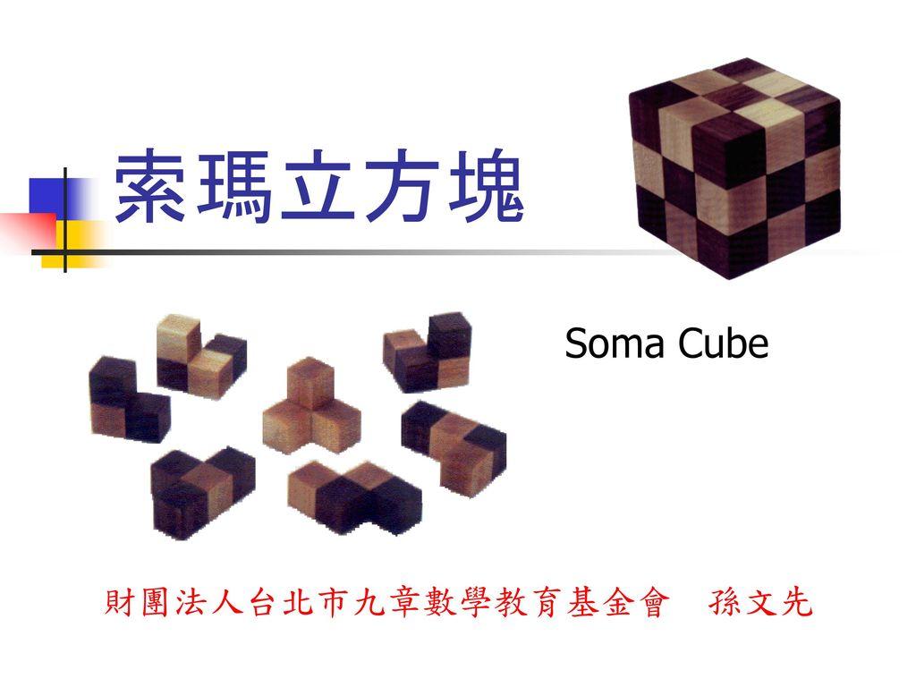 索瑪立方塊 Soma Cube 財團法人台北市九章數學教育基金會 孫文先
