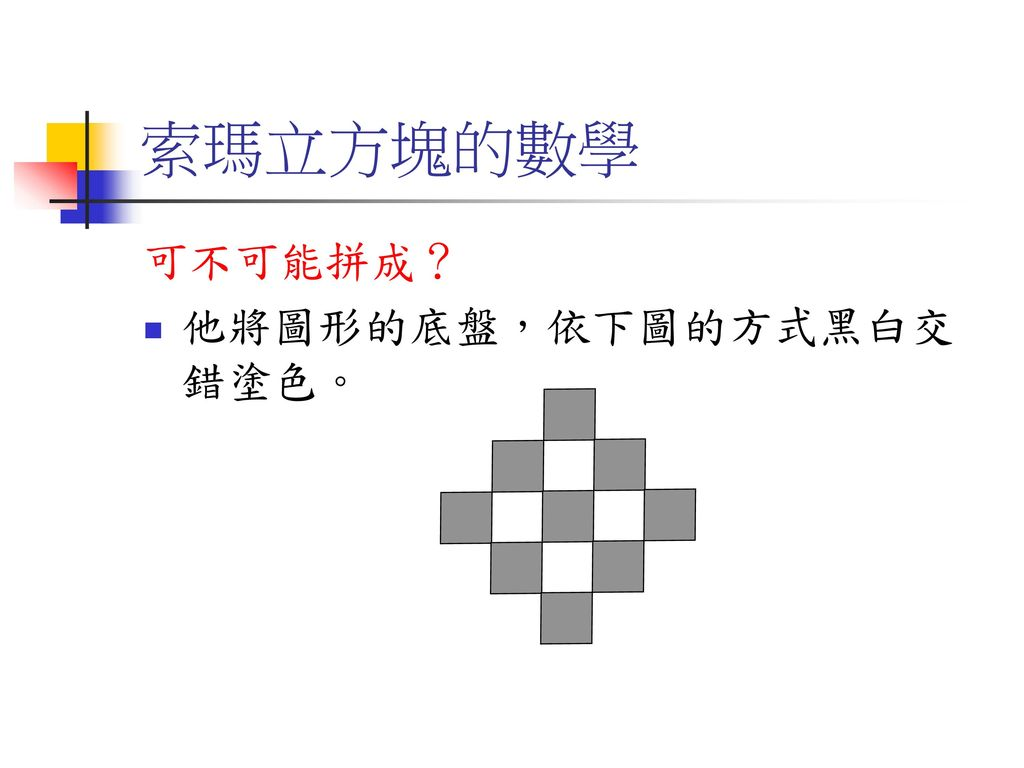 索瑪立方塊的數學 可不可能拼成? 他將圖形的底盤,依下圖的方式黑白交錯塗色。