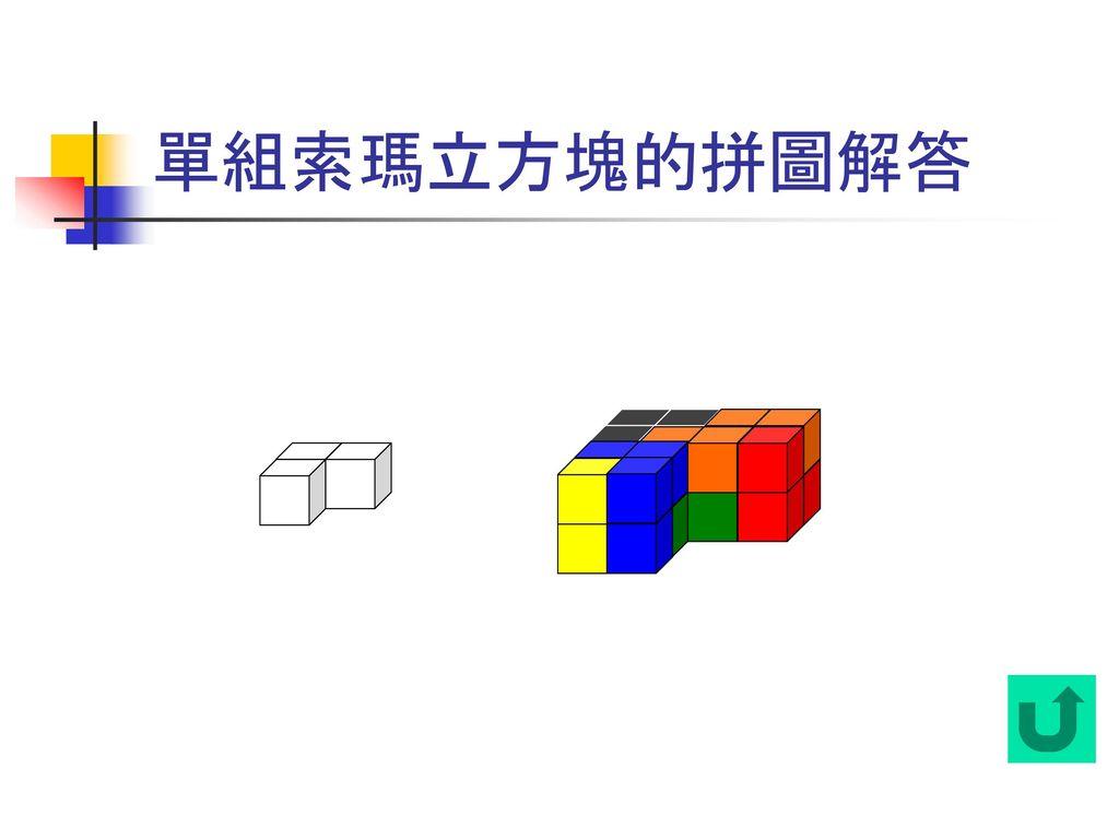 單組索瑪立方塊的拼圖解答