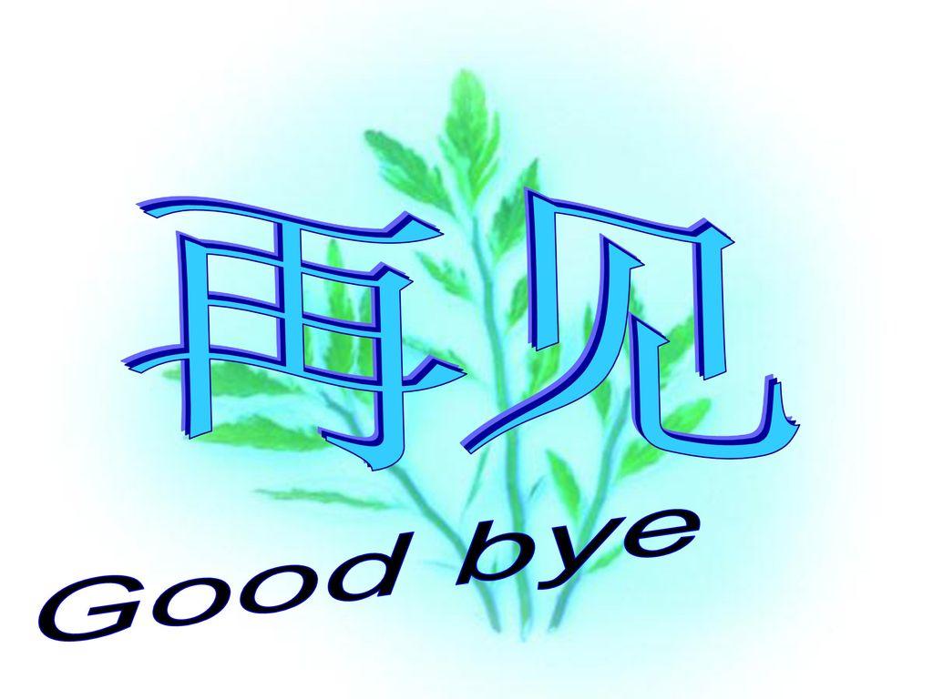 再见 Good bye