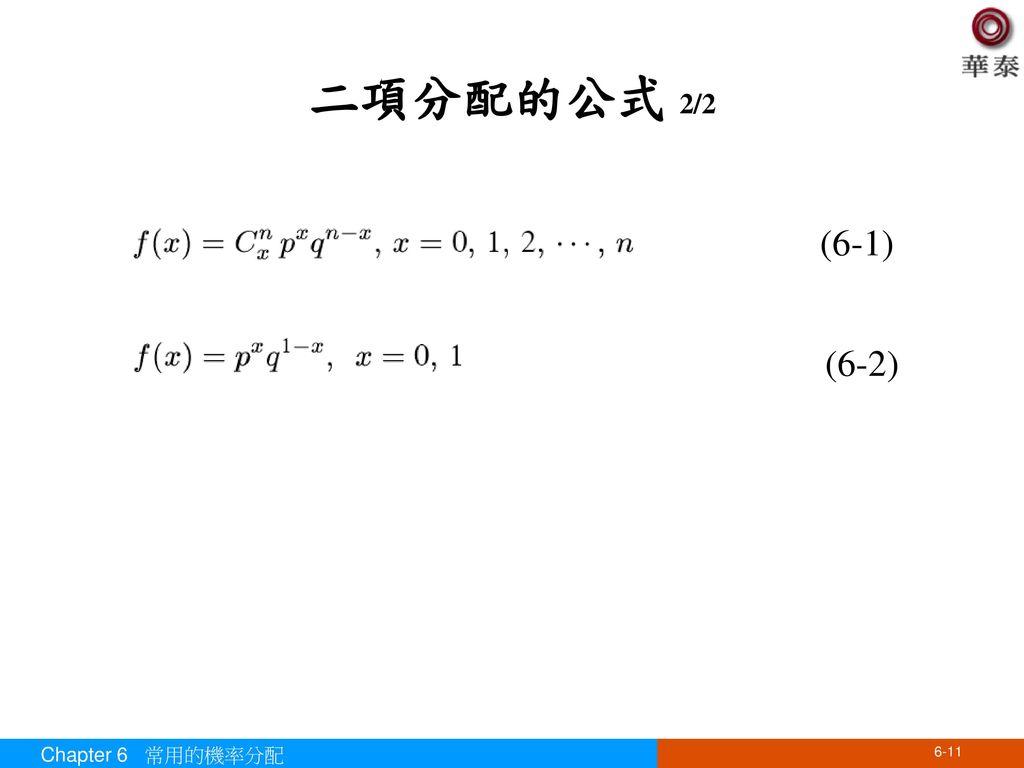 二項分配的公式 2/2 (6-1) (6-2) Chapter 6 常用的機率分配