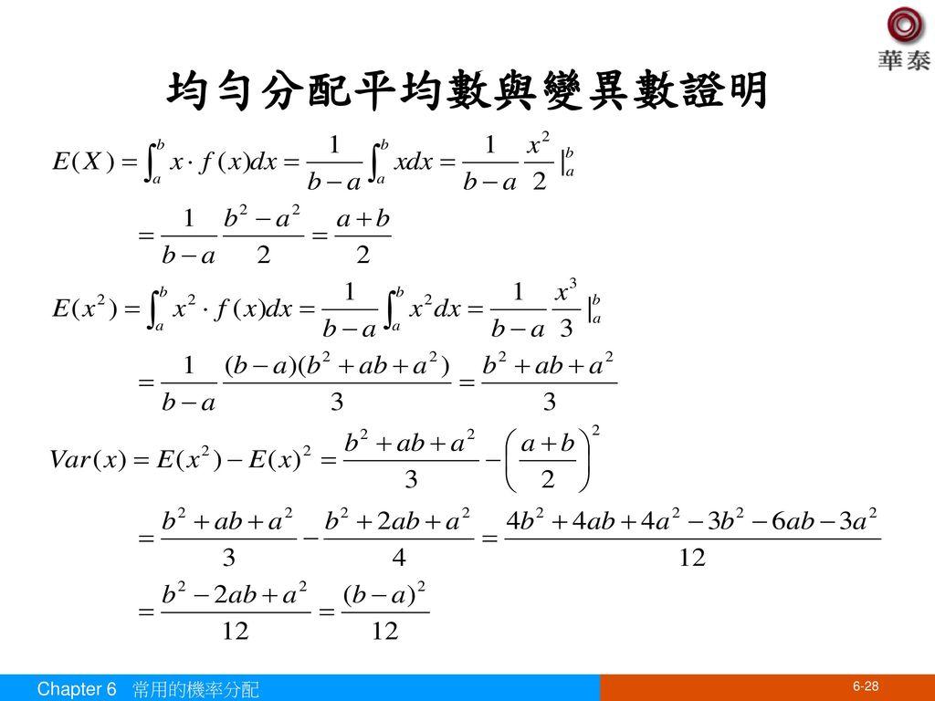 均勻分配平均數與變異數證明 Chapter 6 常用的機率分配
