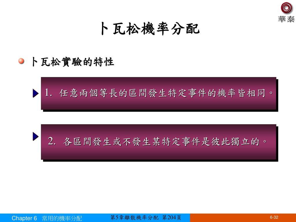 卜瓦松機率分配 卜瓦松實驗的特性 任意兩個等長的區間發生特定事件的機率皆相同。 各區間發生或不發生某特定事件是彼此獨立的。