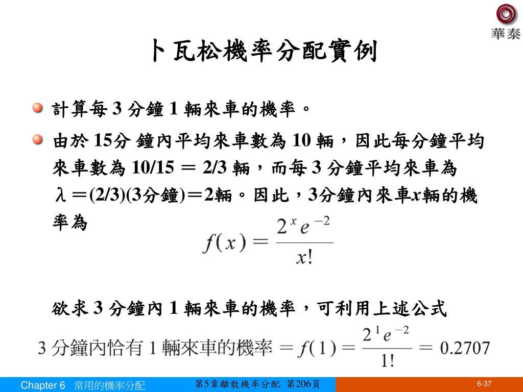卜瓦松機率分配實例 計算每 3 分鐘 1 輛來車的機率。