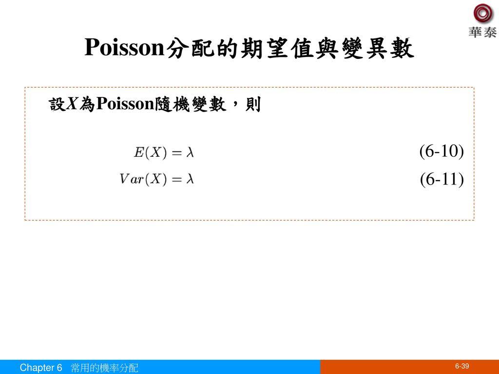 Poisson分配的期望值與變異數 設X為Poisson隨機變數,則 (6-10) (6-11) Chapter 6 常用的機率分配