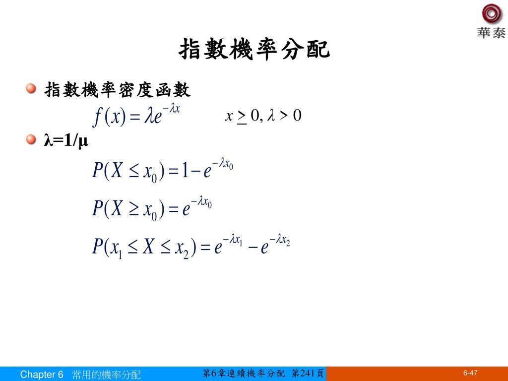 指數機率分配 指數機率密度函數 λ=1/μ x > 0, λ > 0 Chapter 6 常用的機率分配