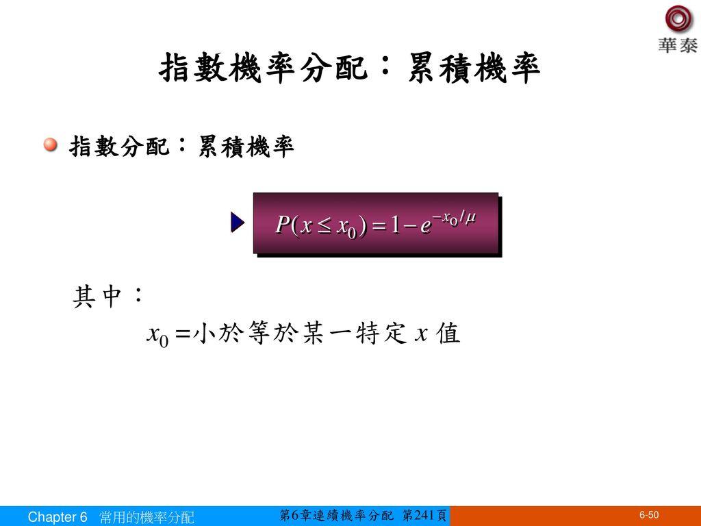 指數機率分配:累積機率 其中: x0 =小於等於某一特定 x 值 指數分配:累積機率 Chapter 6 常用的機率分配