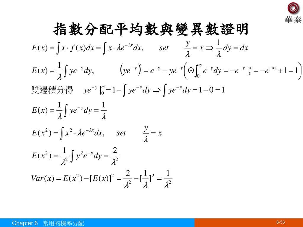 指數分配平均數與變異數證明 Chapter 6 常用的機率分配