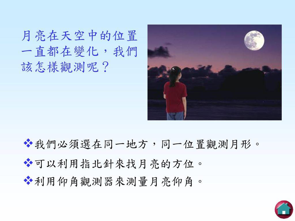 月亮在天空中的位置一直都在變化,我們該怎樣觀測呢?