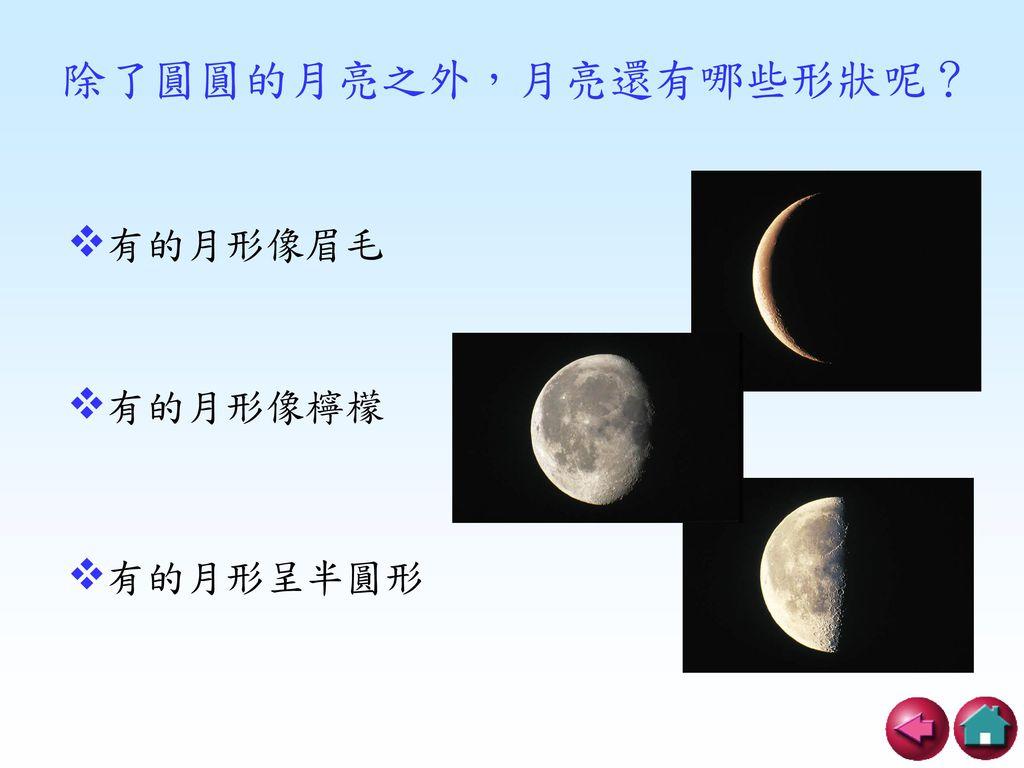除了圓圓的月亮之外,月亮還有哪些形狀呢?