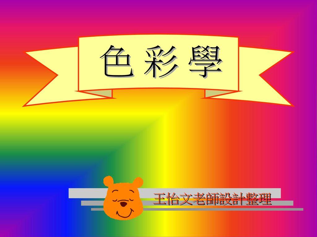 色 彩 學 王怡文老師設計整理