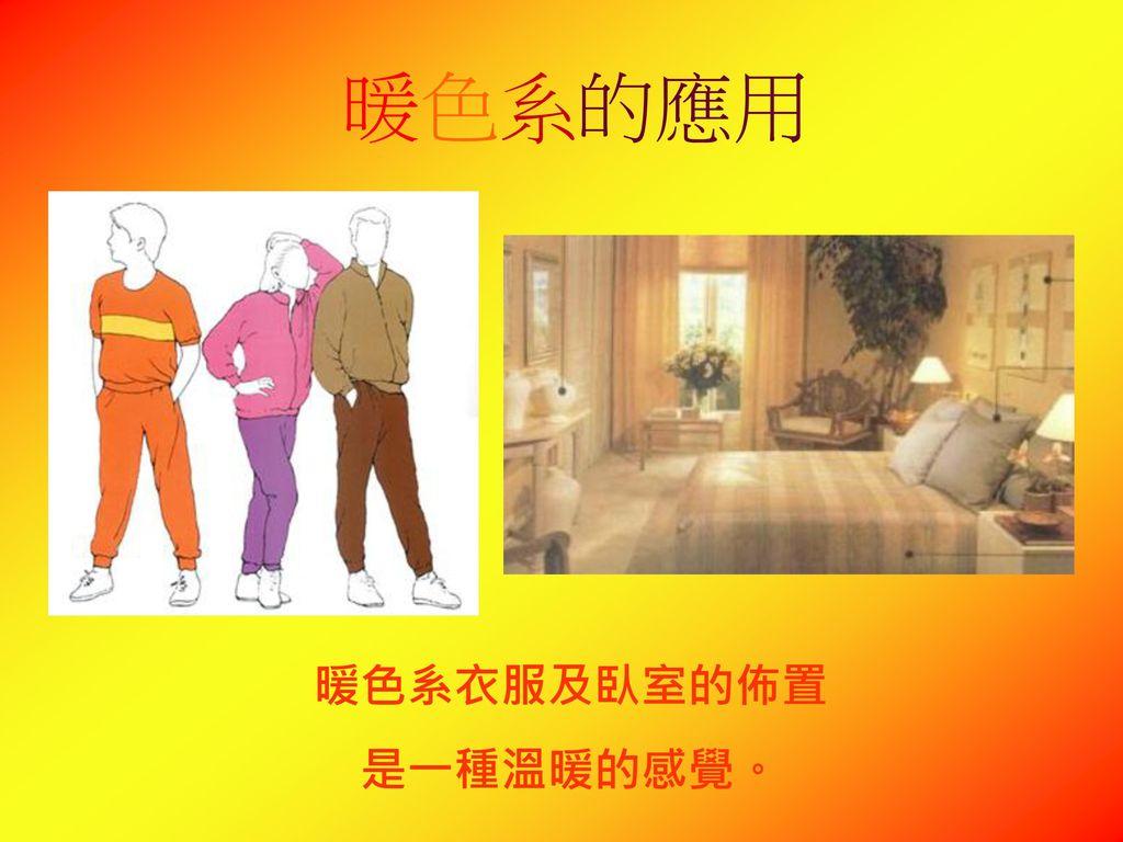 暖色系的應用 暖色系衣服及臥室的佈置 是一種溫暖的感覺。