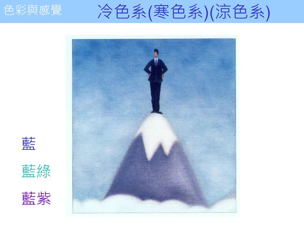 冷色系(寒色系)(涼色系) 色彩與感覺 藍 藍綠 藍紫