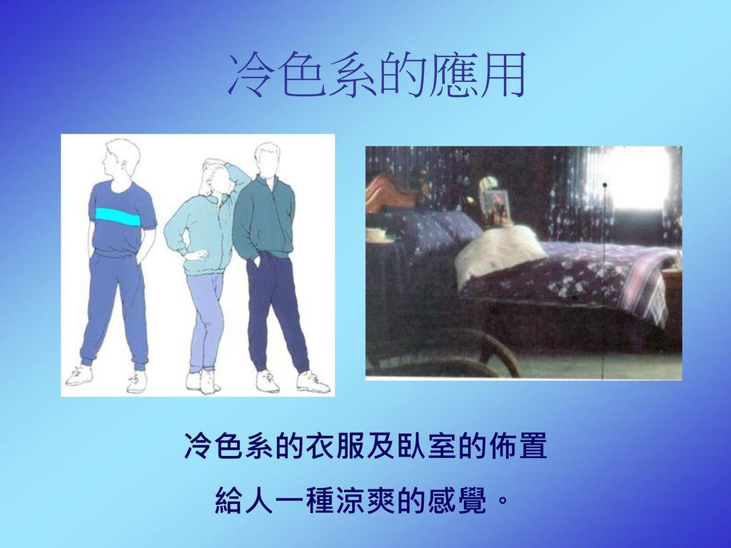 冷色系的應用 冷色系的衣服及臥室的佈置 給人一種涼爽的感覺。