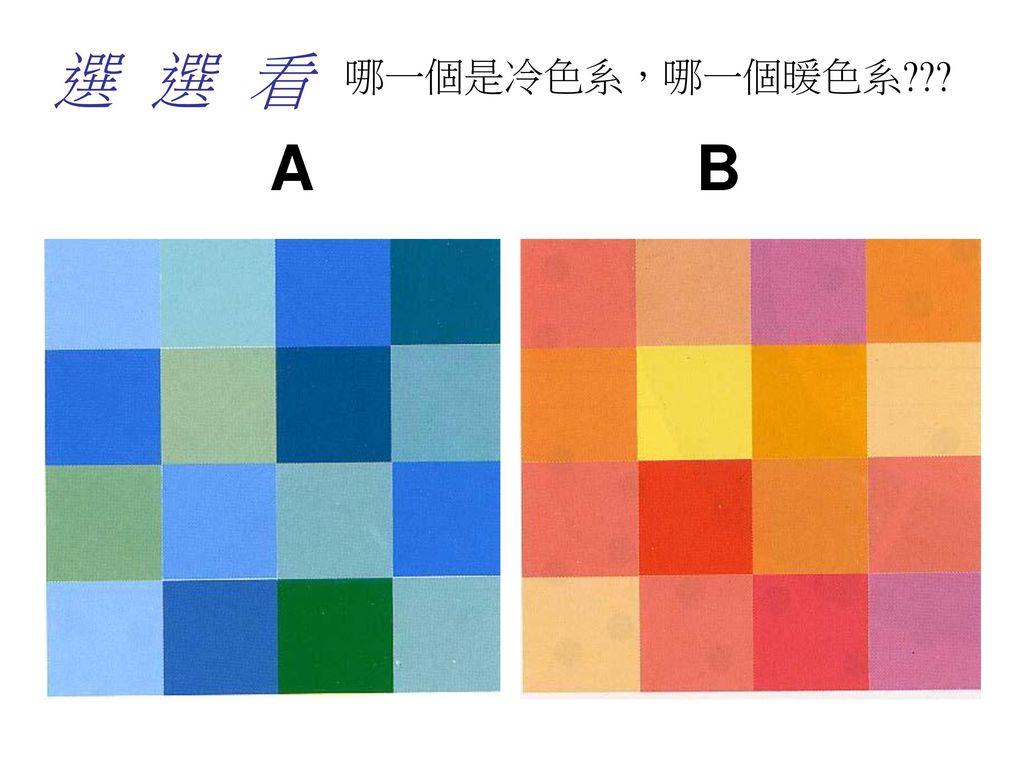 選 選 看 哪一個是冷色系,哪一個暖色系 A B