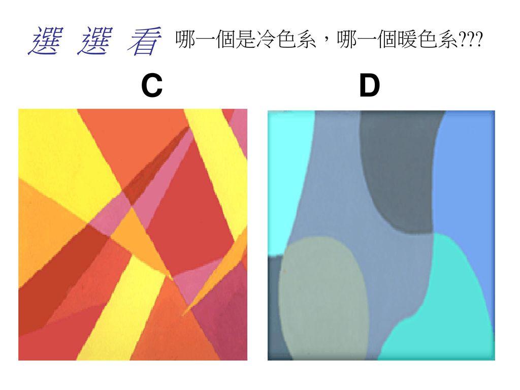 選 選 看 哪一個是冷色系,哪一個暖色系 C D