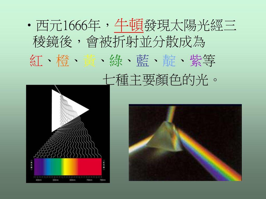 西元1666年,牛頓發現太陽光經三稜鏡後,會被折射並分散成為