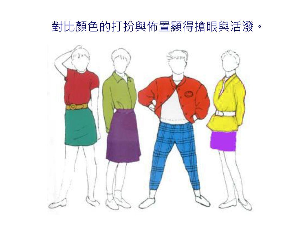 對比顏色的打扮與佈置顯得搶眼與活潑。