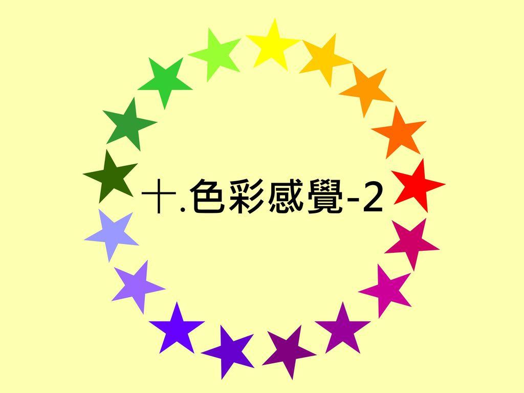 十.色彩感覺-2