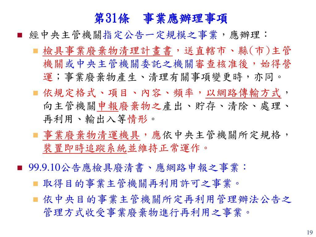 第31條 事業應辦理事項 經中央主管機關指定公告一定規模之事業,應辦理: