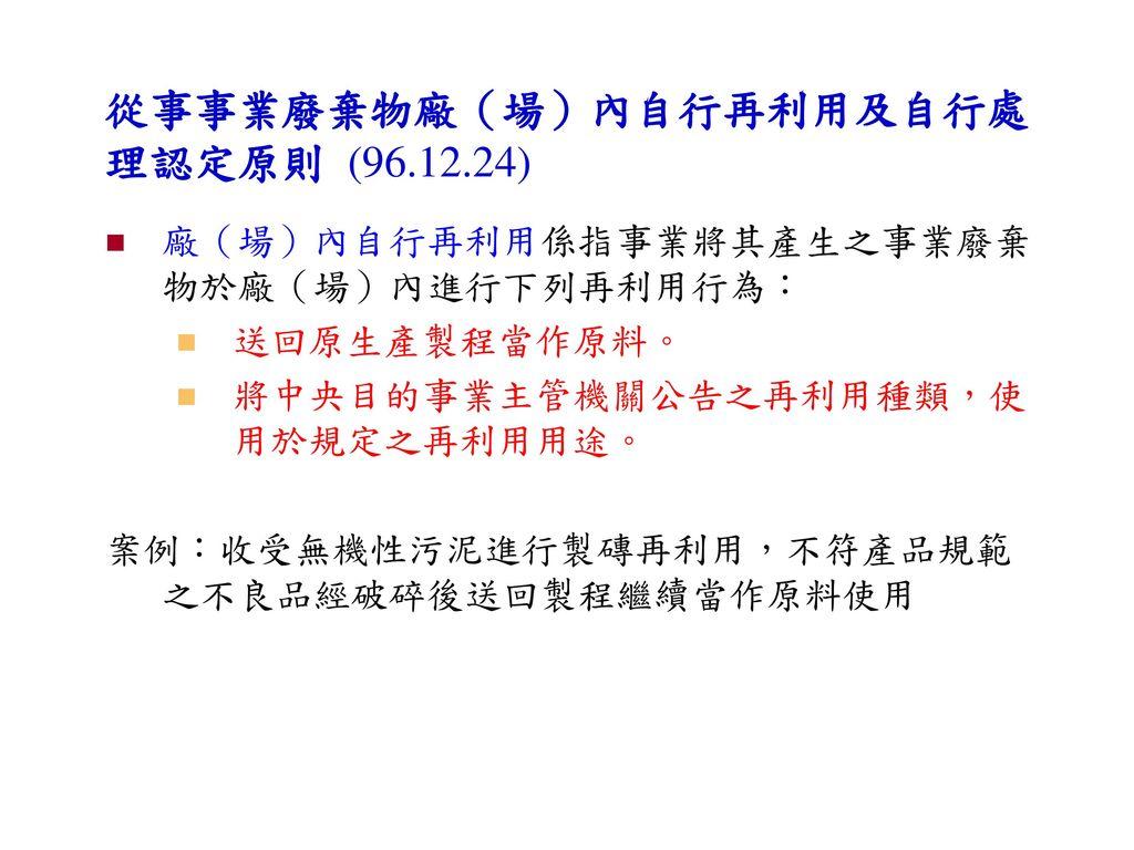 從事事業廢棄物廠(場)內自行再利用及自行處理認定原則 (96.12.24)