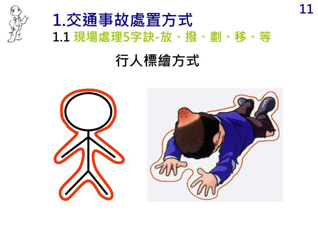 1.交通事故處置方式 1.1 現場處理5字訣-放、撥、劃、移、等 行人標繪方式