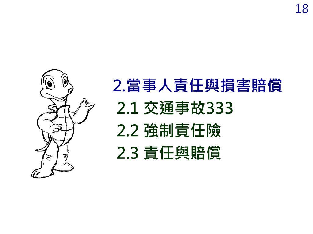 2.當事人責任與損害賠償 2.1 交通事故333 2.2 強制責任險 2.3 責任與賠償