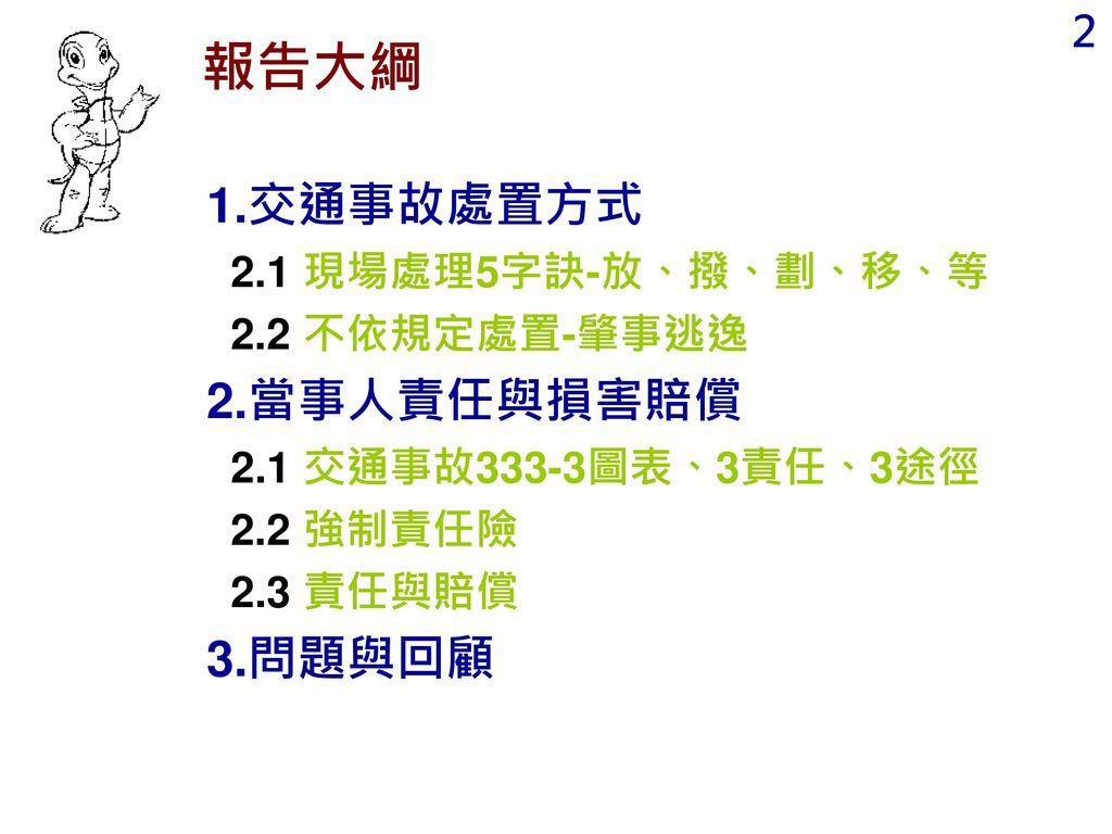 報告大綱 1.交通事故處置方式 2.當事人責任與損害賠償 3.問題與回顧 2.1 現場處理5字訣-放、撥、劃、移、等