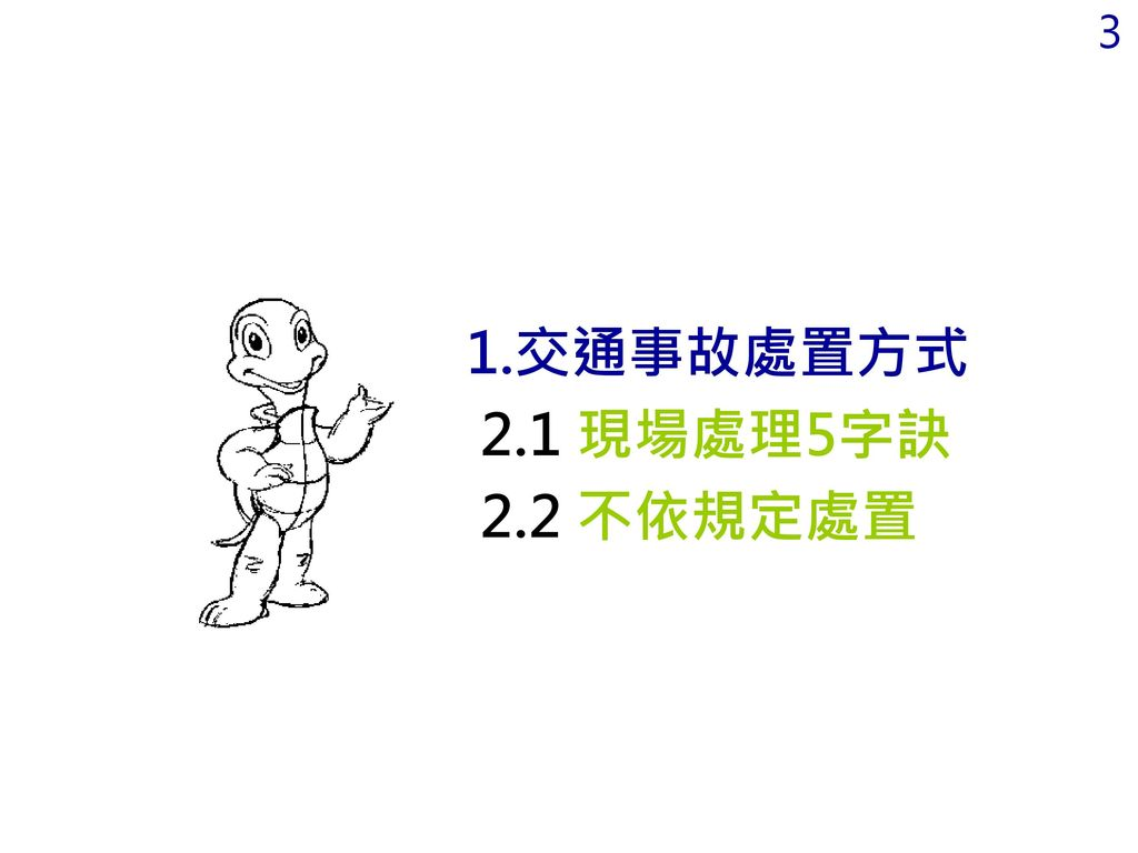 1.交通事故處置方式 2.1 現場處理5字訣 2.2 不依規定處置