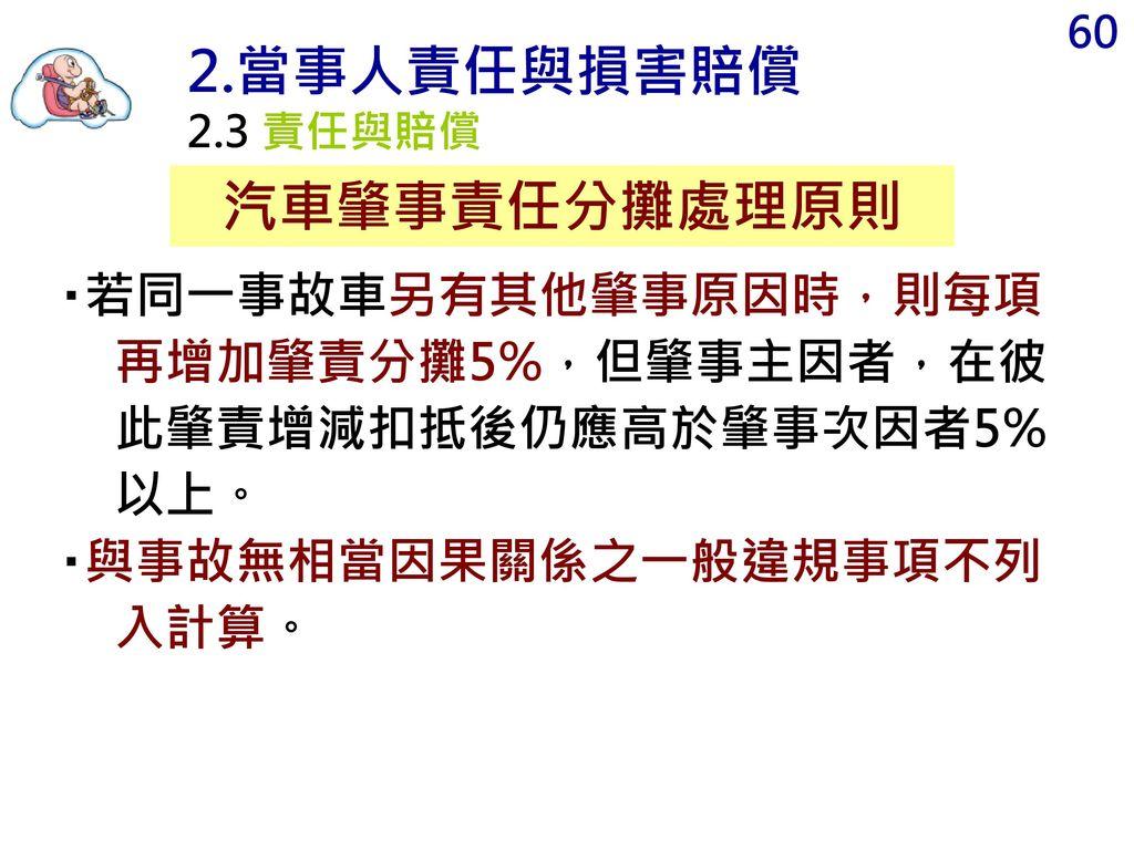 2.當事人責任與損害賠償 汽車肇事責任分攤處理原則