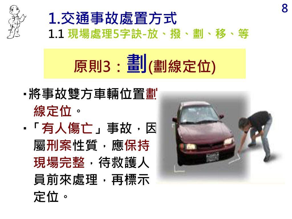 1.交通事故處置方式 原則3:劃(劃線定位) ‧將事故雙方車輛位置劃線定位。