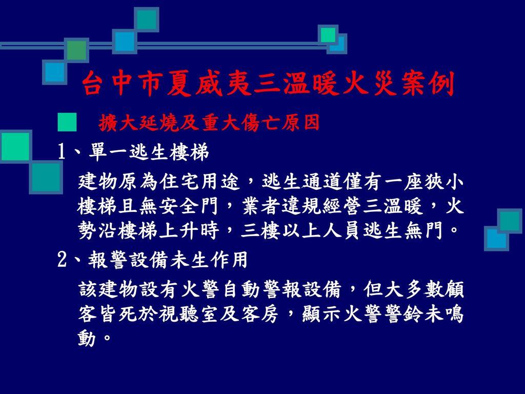 台中市夏威夷三溫暖火災案例 ■ 擴大延燒及重大傷亡原因 1、單一逃生樓梯