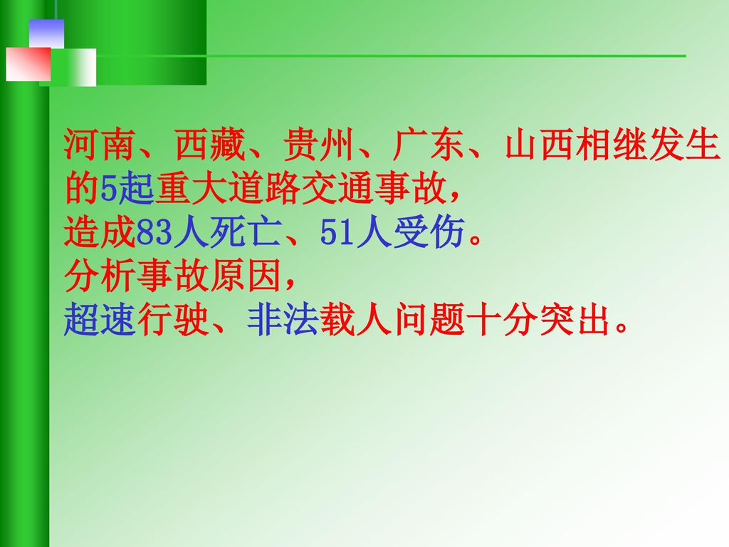 河南、西藏、贵州、广东、山西相继发生的5起重大道路交通事故,