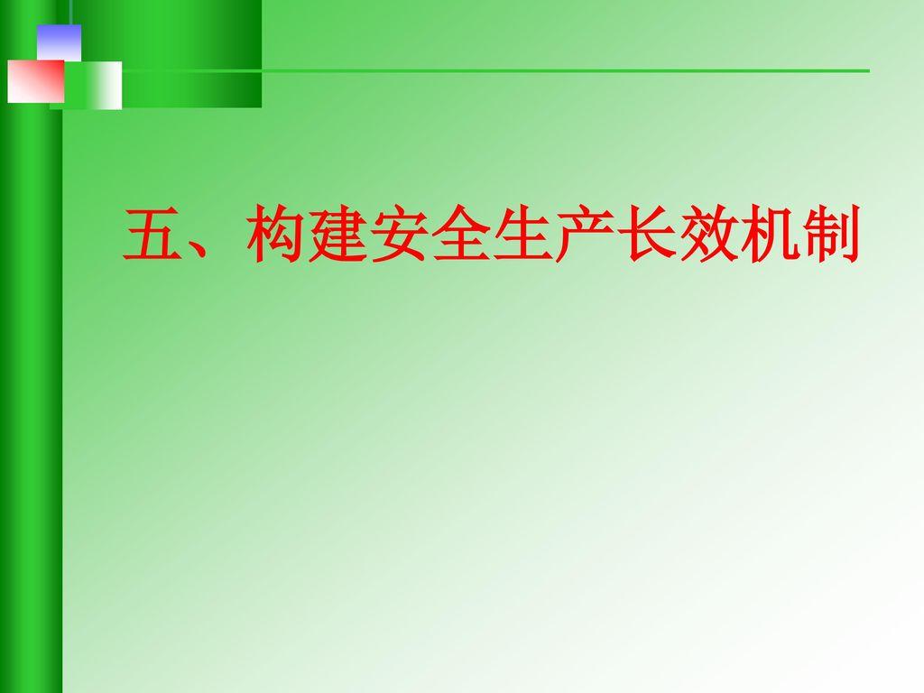 五、构建安全生产长效机制