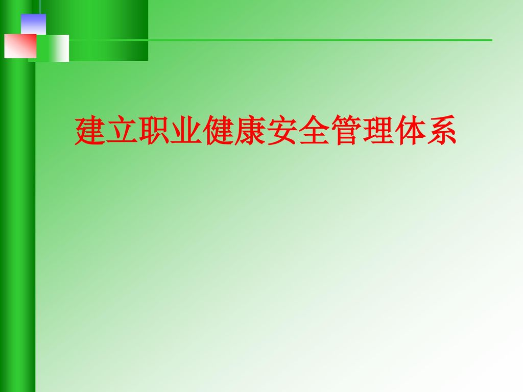建立职业健康安全管理体系