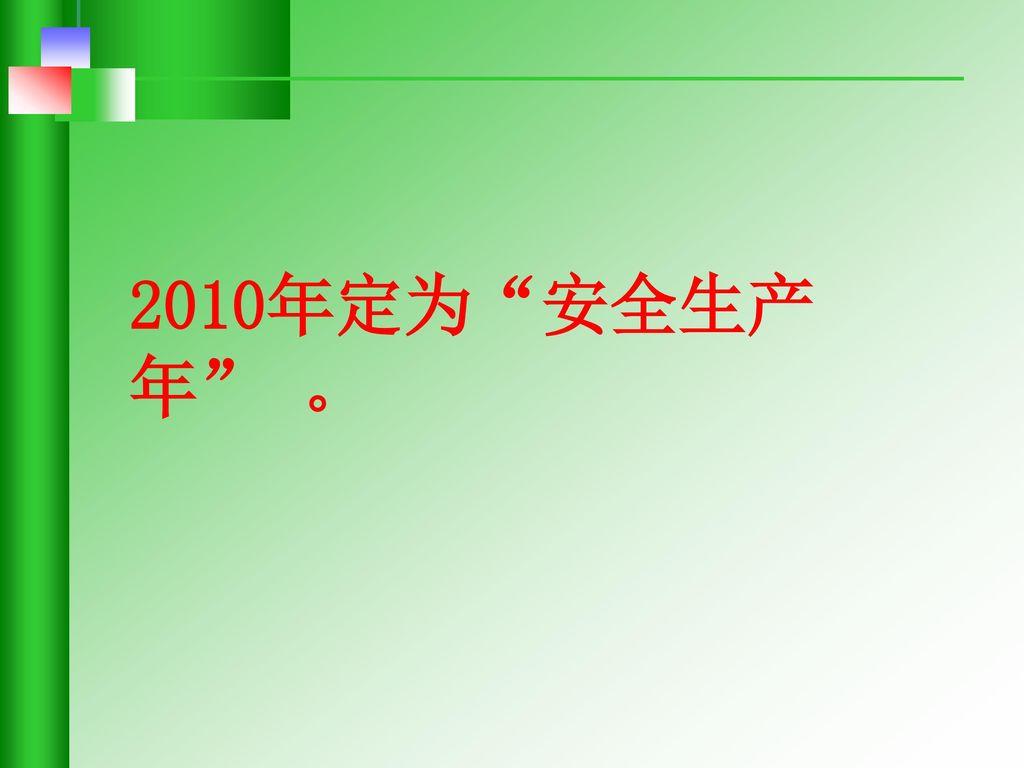 2010年定为 安全生产年 。
