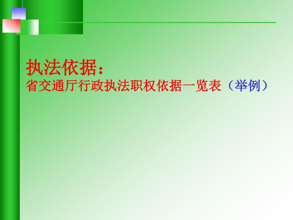 执法依据: 省交通厅行政执法职权依据一览表(举例)