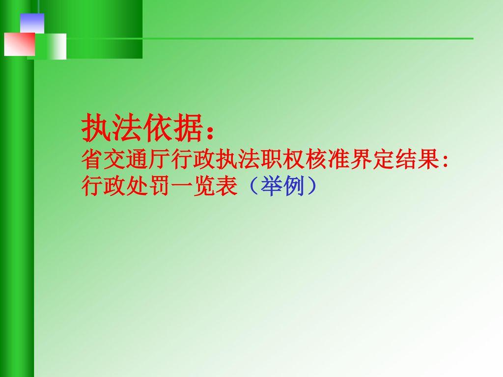 执法依据: 省交通厅行政执法职权核准界定结果:行政处罚一览表(举例)