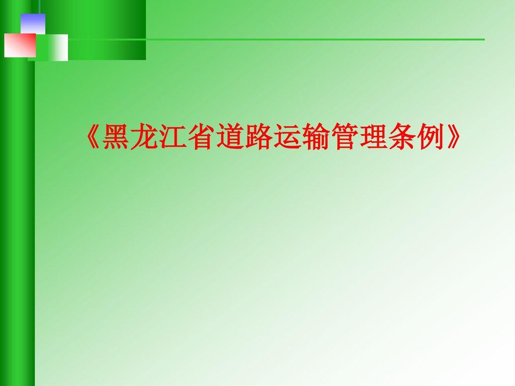 《黑龙江省道路运输管理条例》