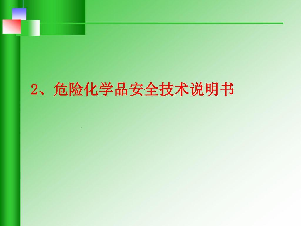 2、危险化学品安全技术说明书