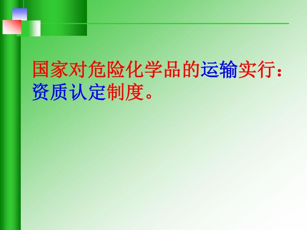 国家对危险化学品的运输实行: 资质认定制度。